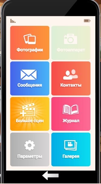 http://www.beemoov.com/documents/png/2017-06/ru-lsh-telephone.png
