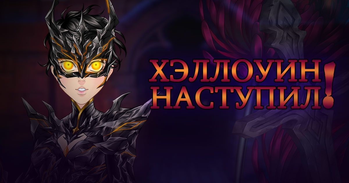 https://www.beemoov.com/documents/jpg/2018-10/ru-el-lancement-halloween-5bcd8fe5c46c4.jpg
